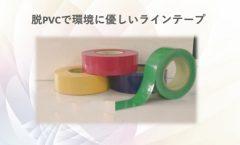 ラインテープ_桃6