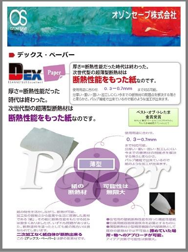 オゾンセーブ株式会社_断熱紙