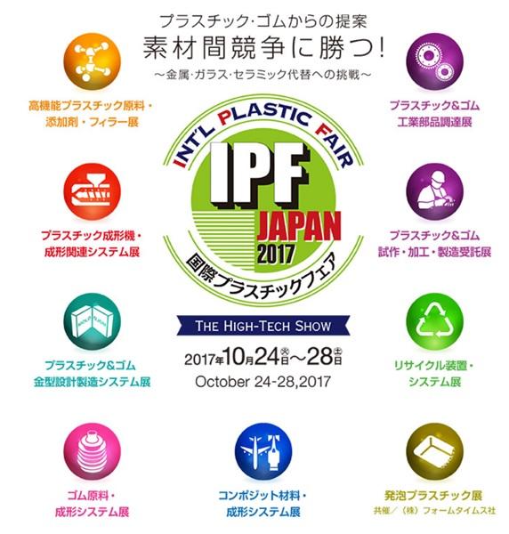ipf2017