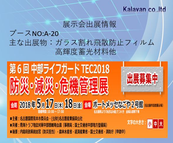 TEC2018_2