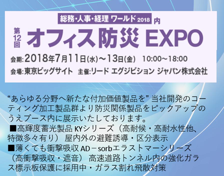 第12回オフィス防災EXPO