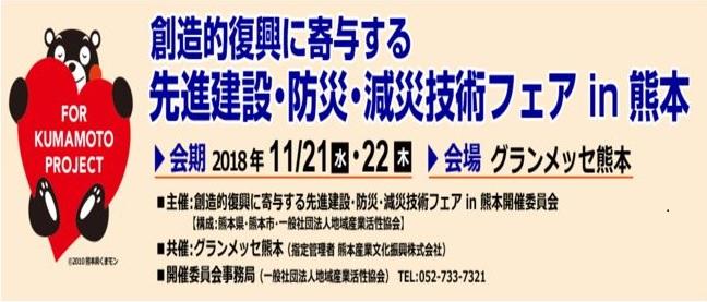 熊本展示会2