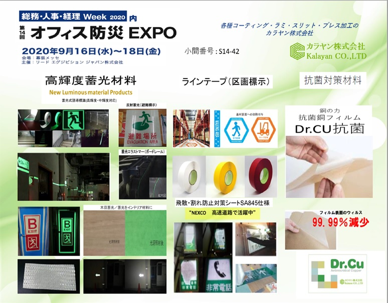 14_office_expo_2